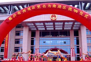 중국 절강성 가흥시 남호구